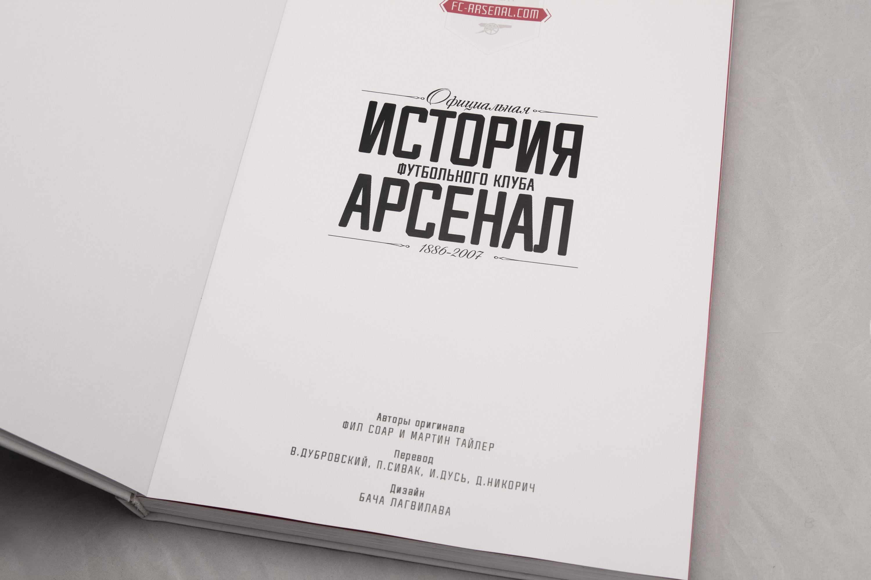 Арсенал лондон книги история